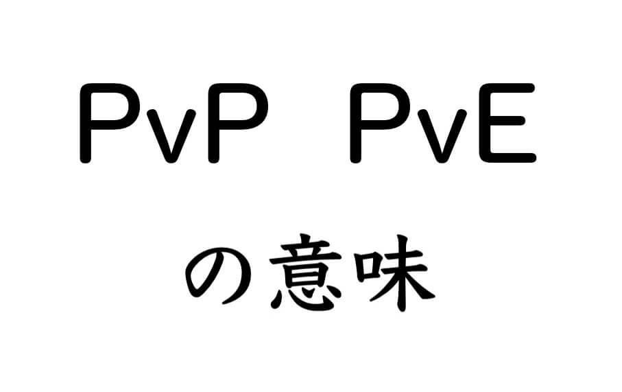 【ゲーム用語】「PvP」と「PvE」の意味