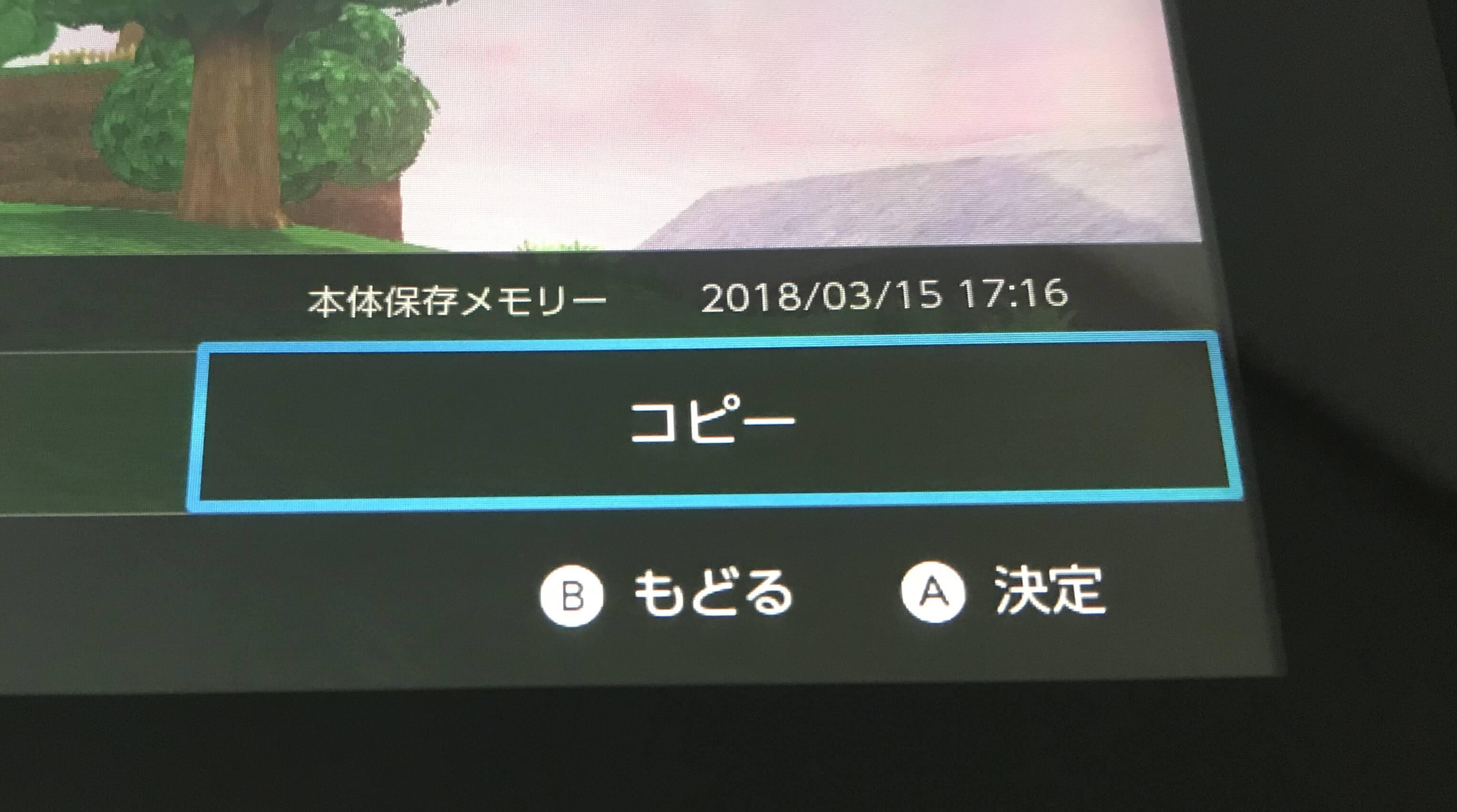 ニンテンドースイッチのスクリーンショット移動