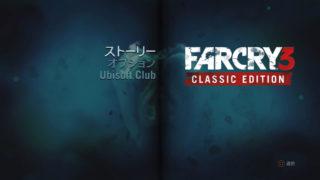 Far Cry3 Classic Edition
