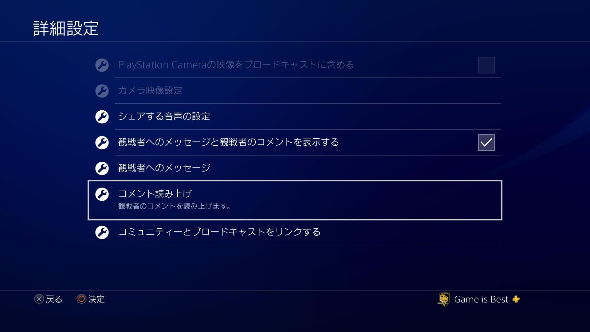 PS4ブロードキャスト設定