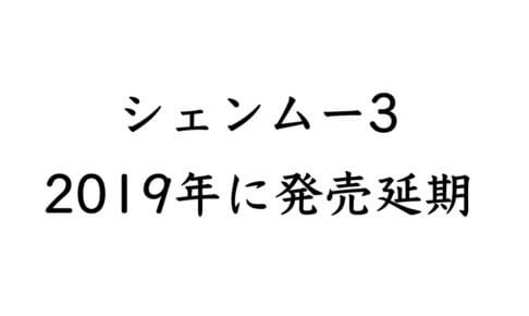 シェンムー3 2019年に発売延期