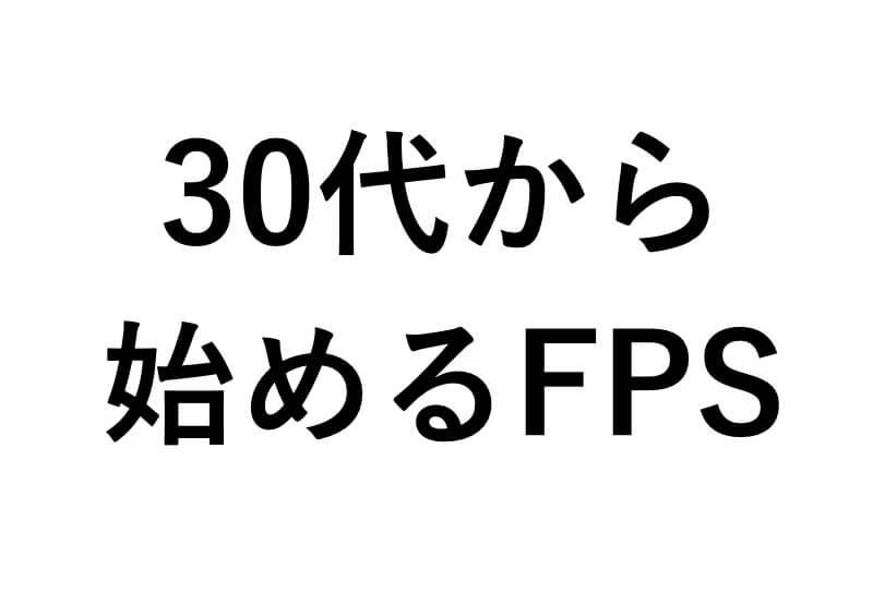 30代から始めるFPS