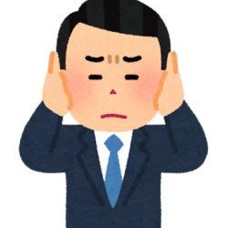 自分の声を聞くのが嫌な人