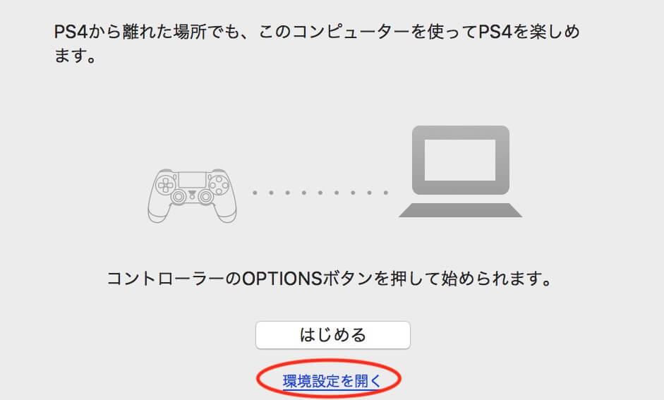 PS4リモートプレイ環境設定