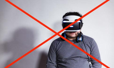 VR非対応