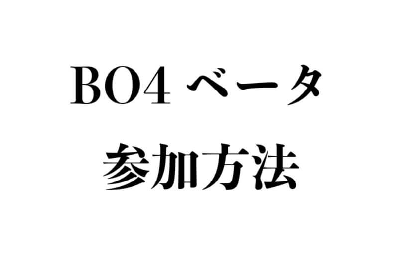 BO4ベータ参加方法