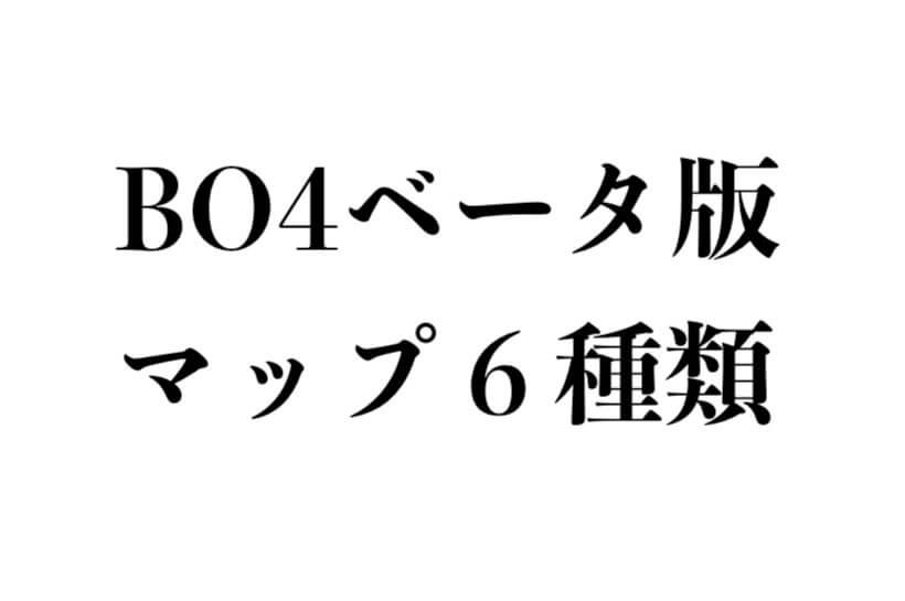 BO4ベータ版マップ6種類