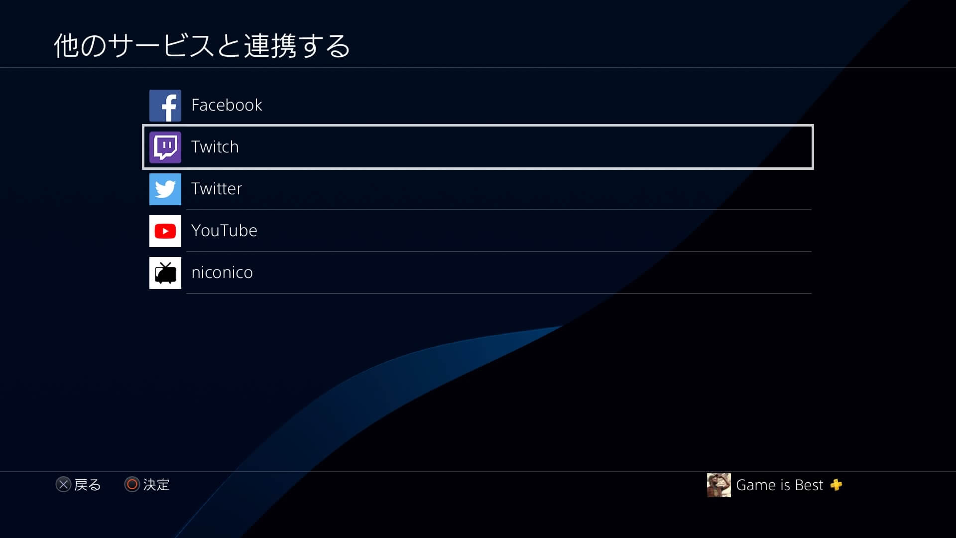 PS4で配信する方法