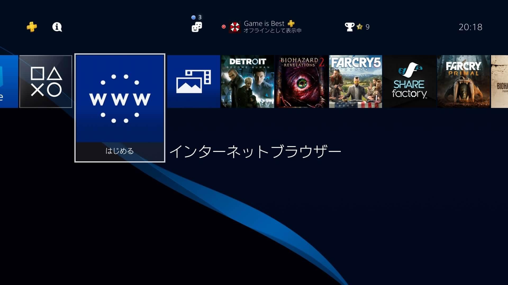 PS4の壁紙を変更