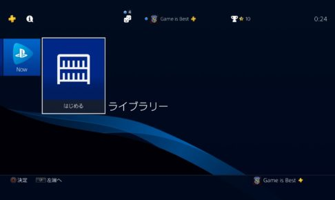 PS4ライブラリ