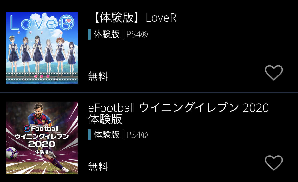 PSアプリ