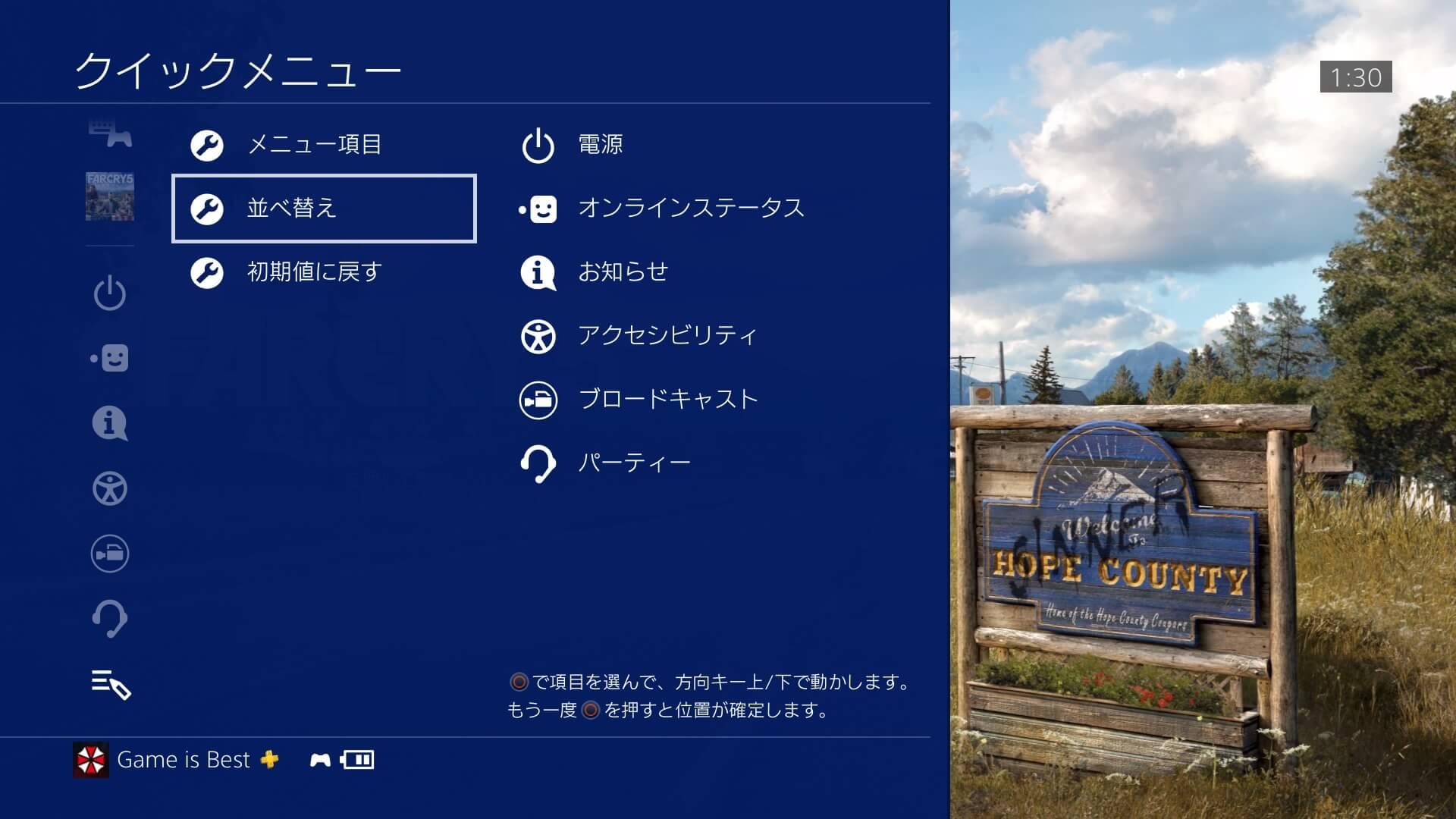 PS4クイックメニュー