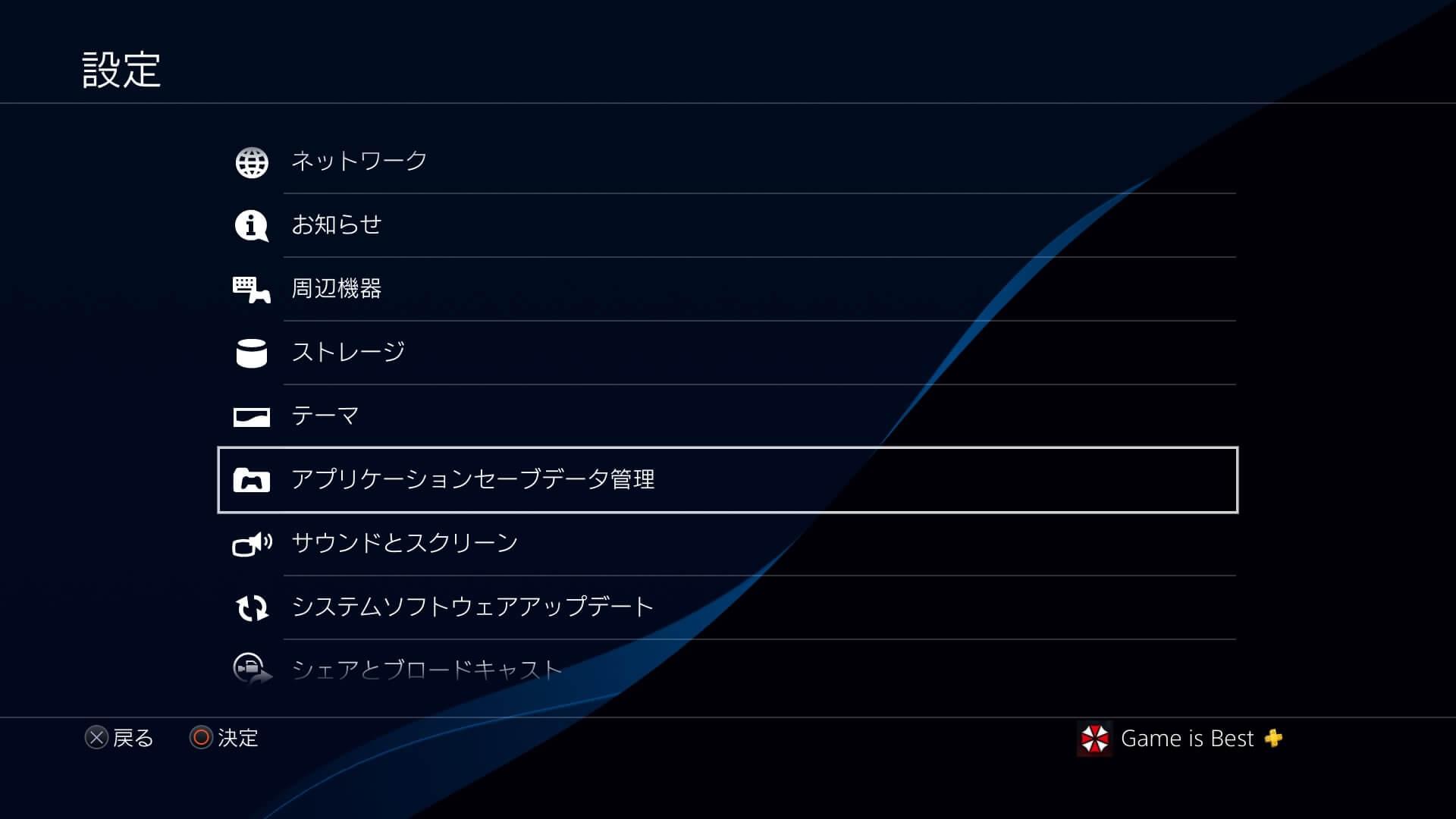 PS4セーブデータ