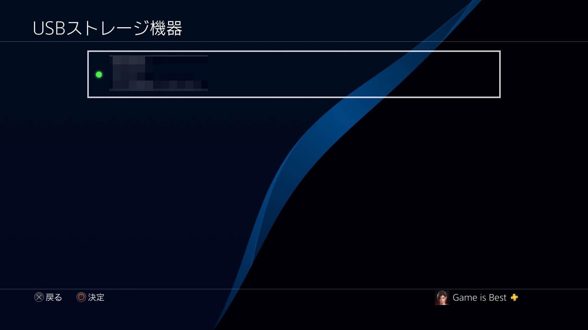 PS4設定