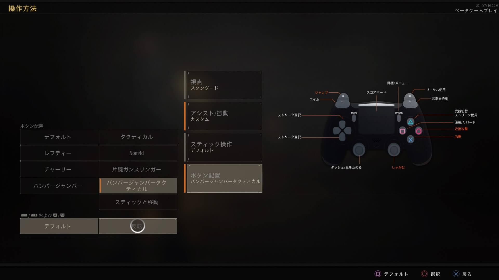 ボタン配置