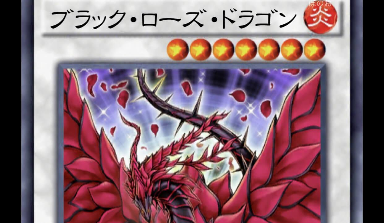 【デュエルリンクス】ブラックローズドラゴンの入手方法(使う方法)