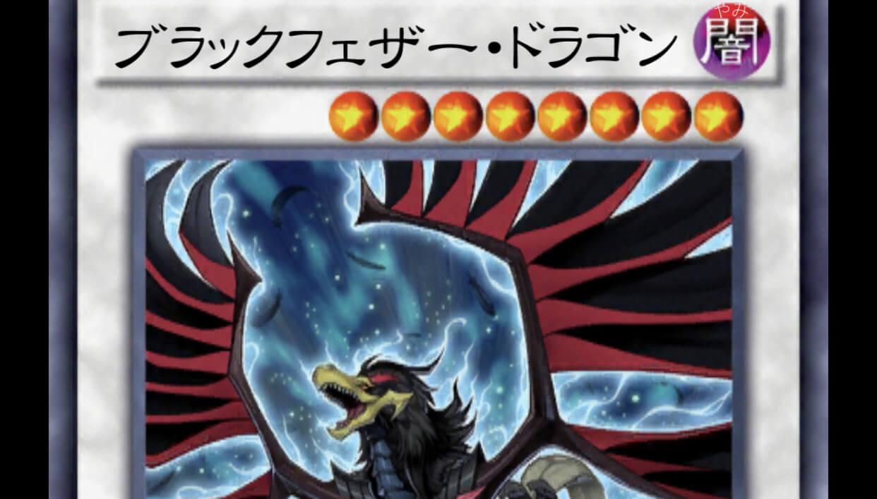 【デュエルリンクス】ブラックフェザー・ドラゴンの入手方法(使う方法)