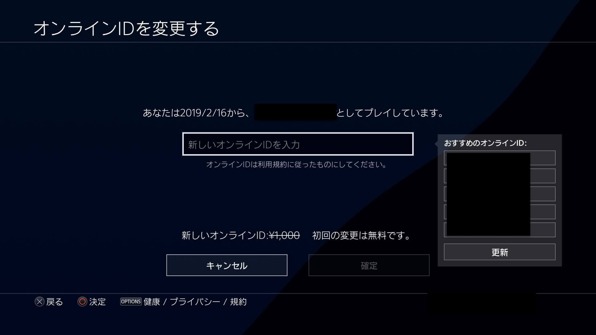 PSNオンラインIDの変更