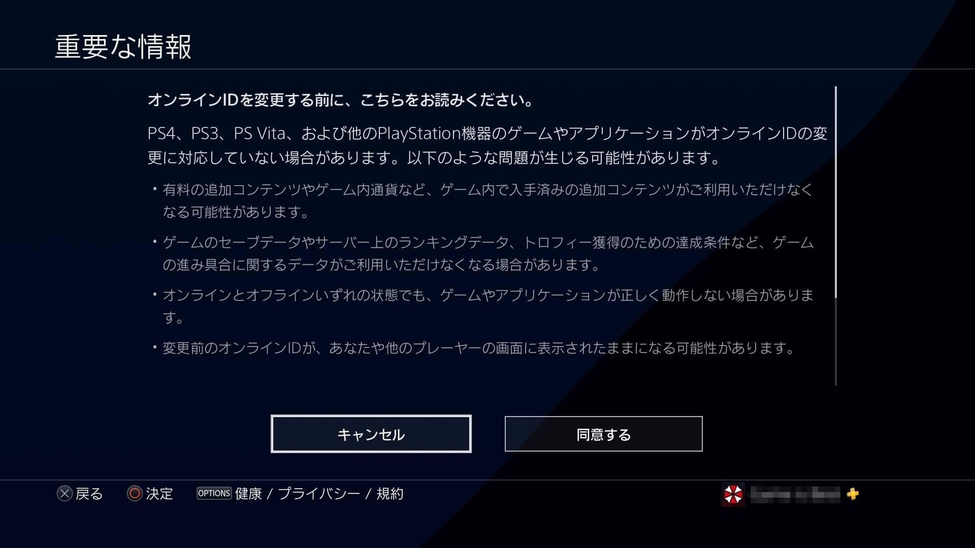 PSNのオンラインID変更