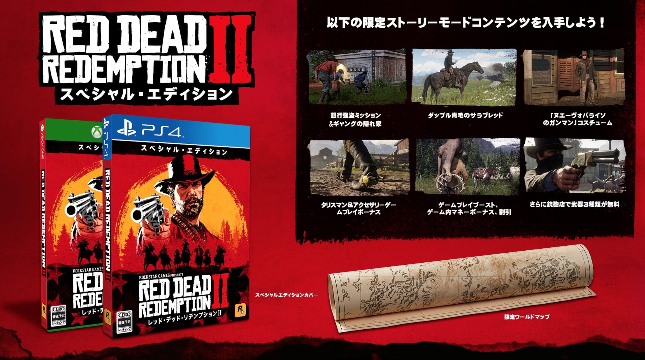 Red Dead Redemption 2 スペシャル・エディション