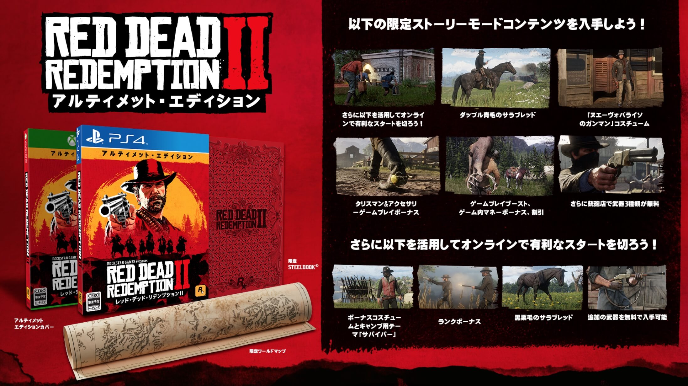 Red Dead Redemption 2 アルティメット・エディション
