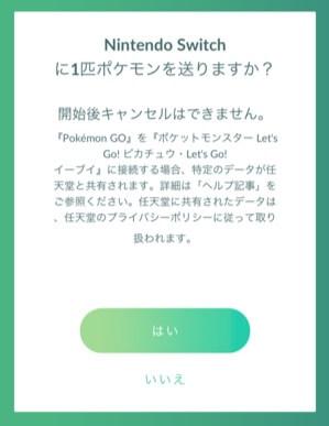 ポケモンレッツゴー ポケモンGOとの連動