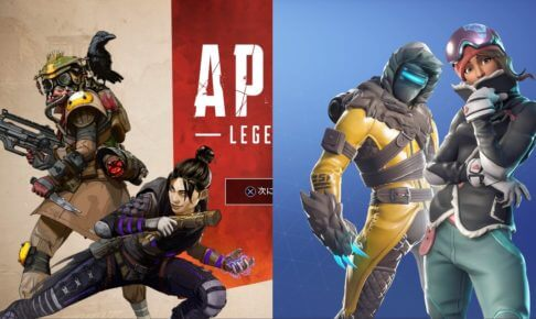Apex Legends と Fortnite