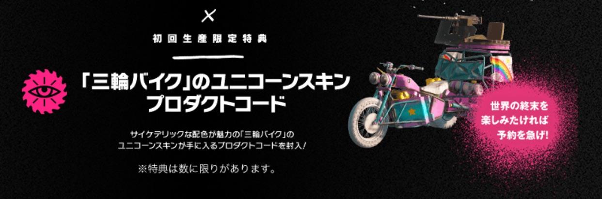 ファークライニュードーン 三輪バイク