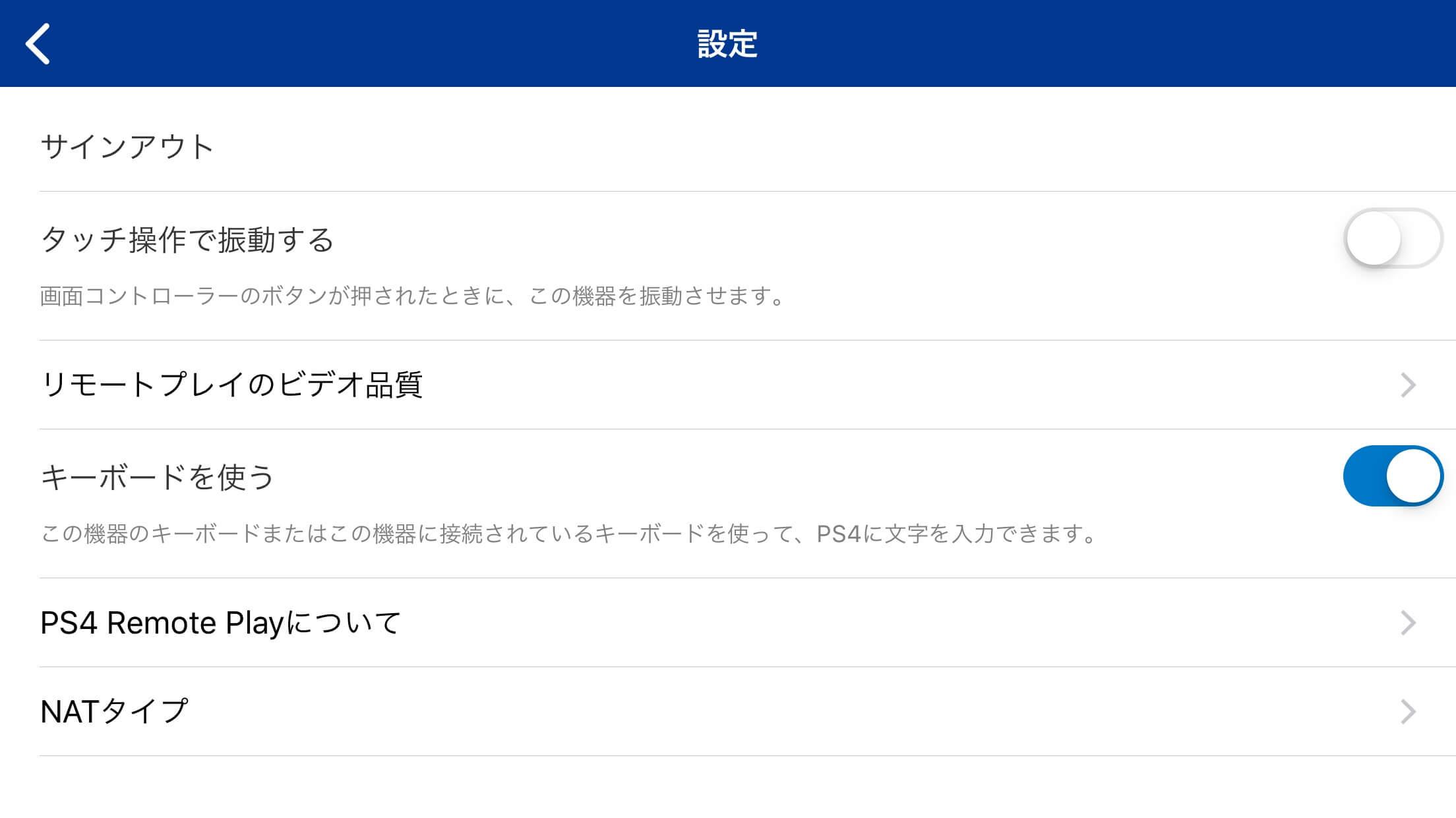 リモートプレイのアプリ