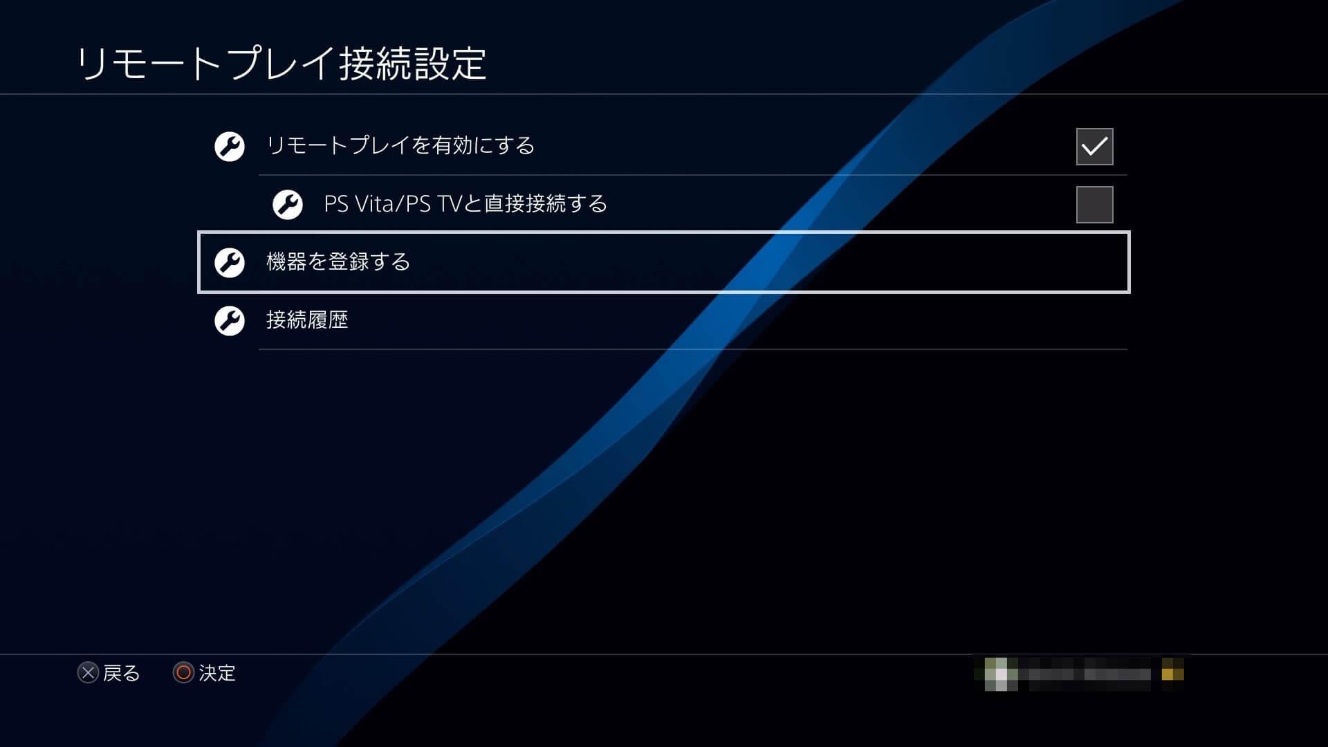PS4のリモートプレイ設定