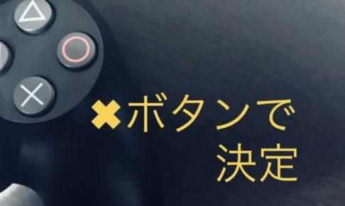 PS4でバツボタンを決定にする