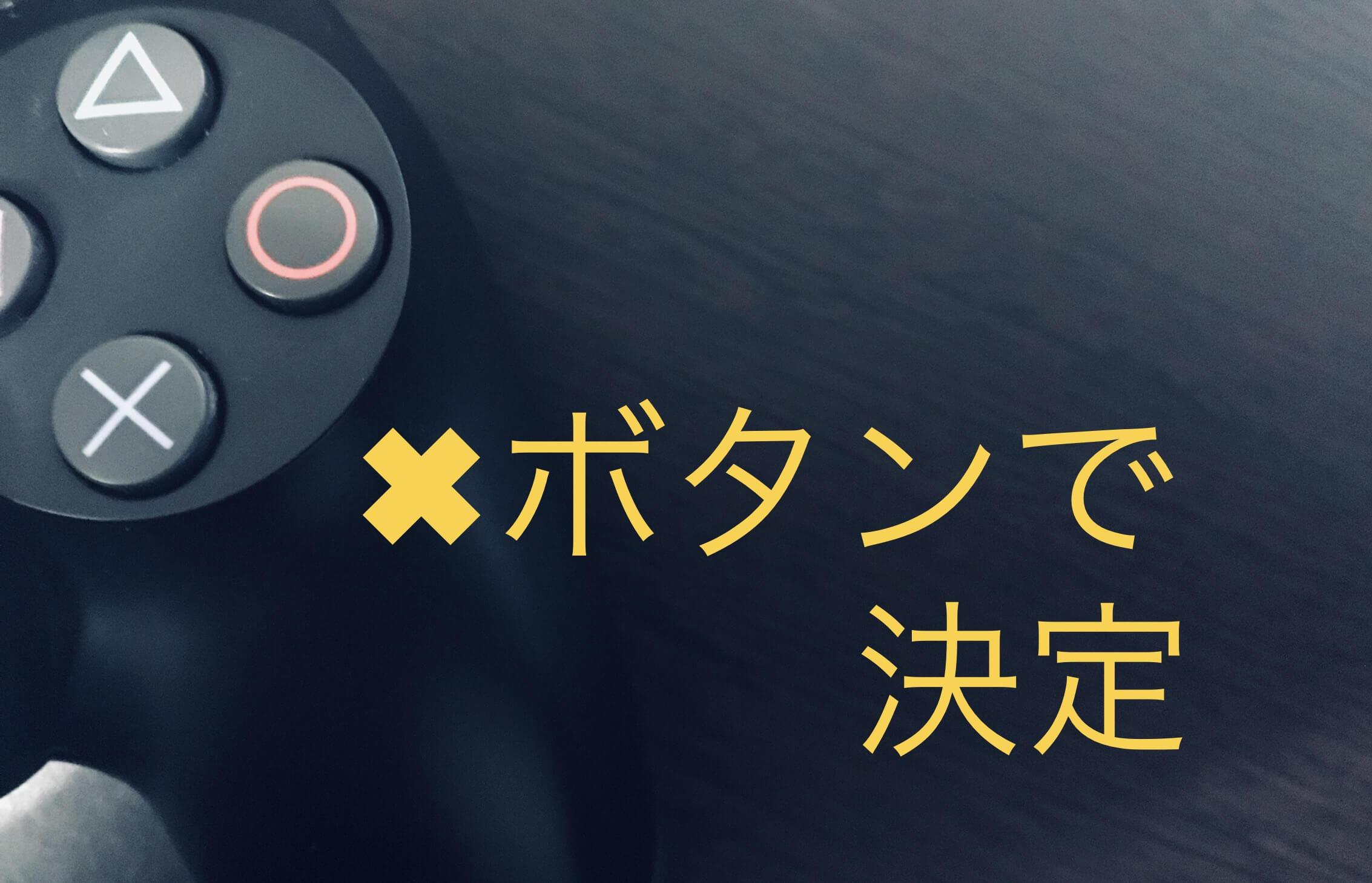PS4の決定ボタンを丸ボタンからバツボタンに変更する方法