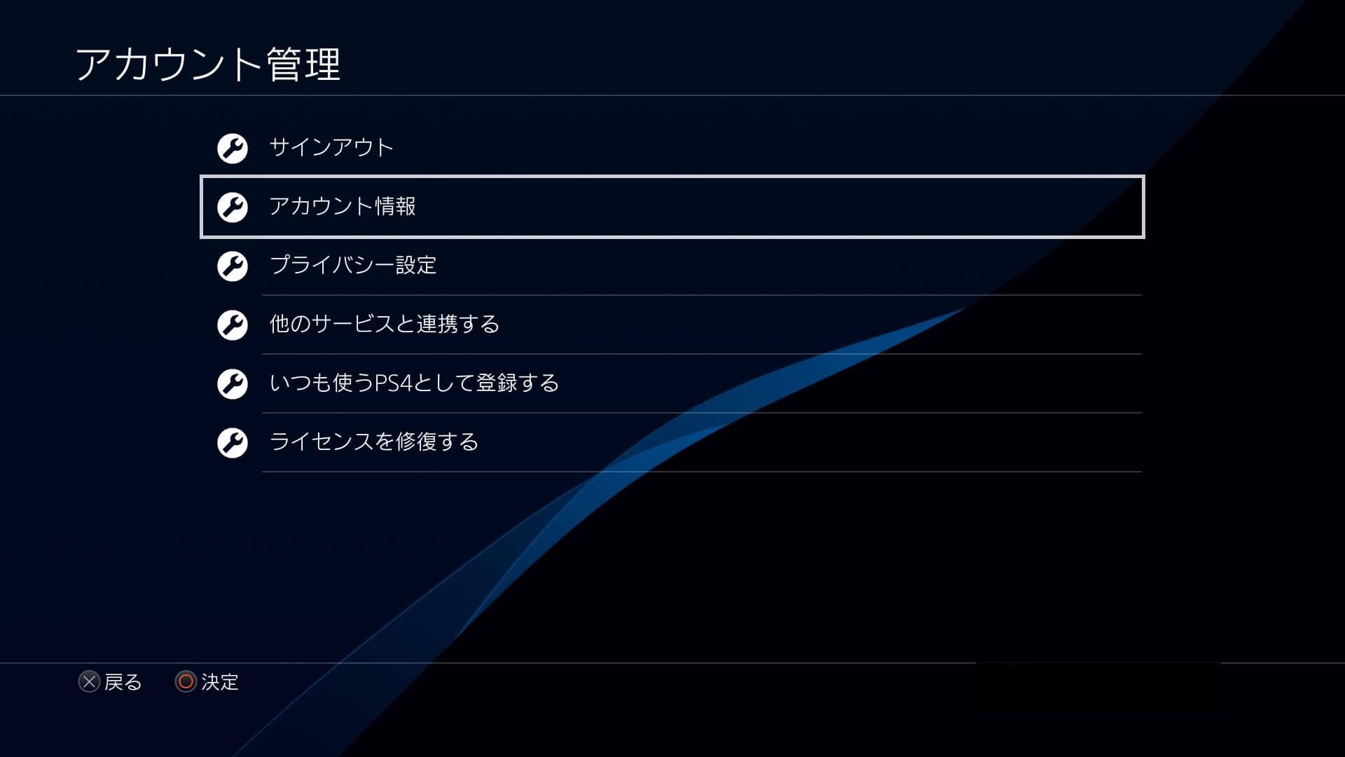PS4でPSNにサインインする手順