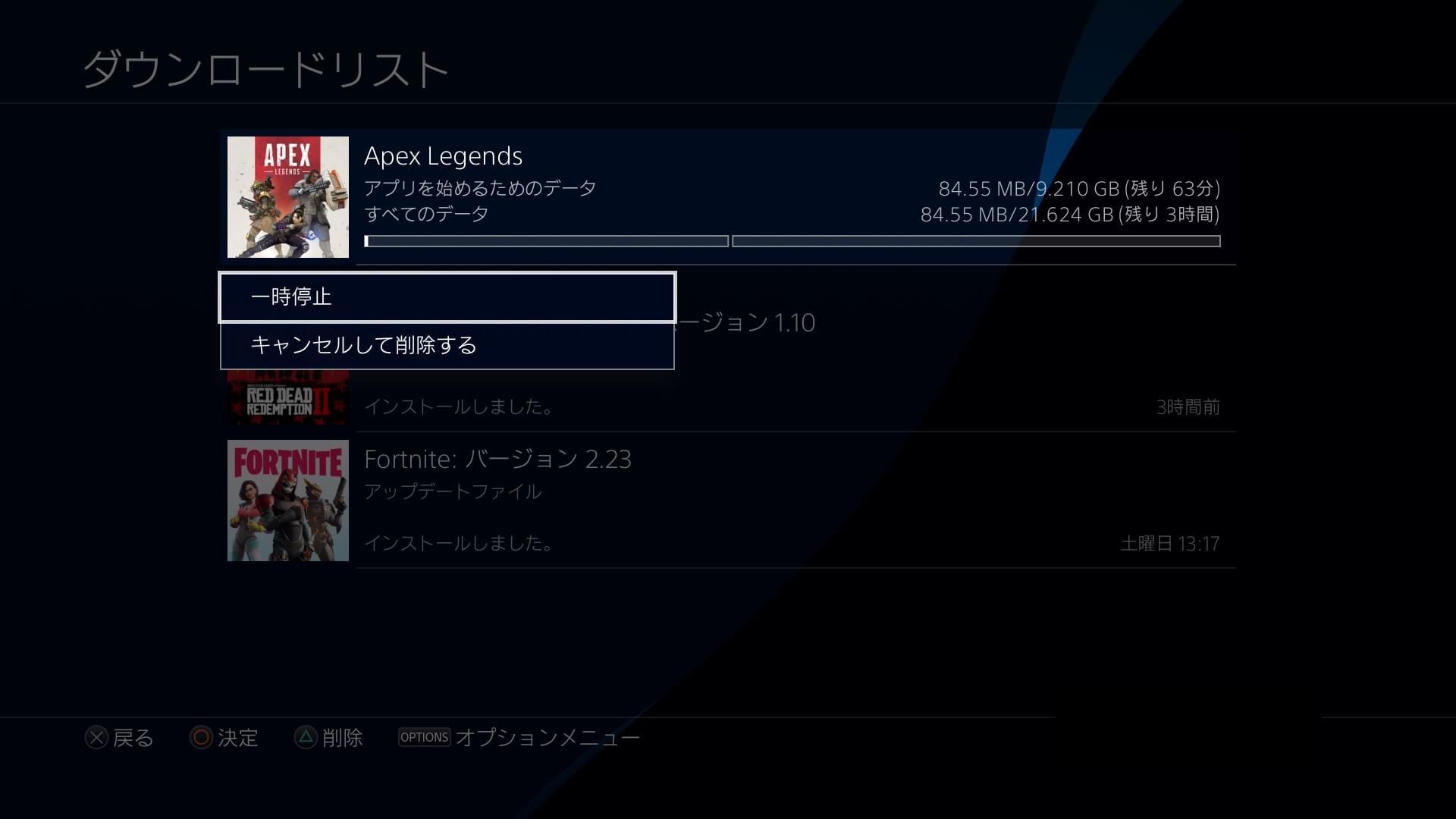 PS4のダウンロードリストの出し方