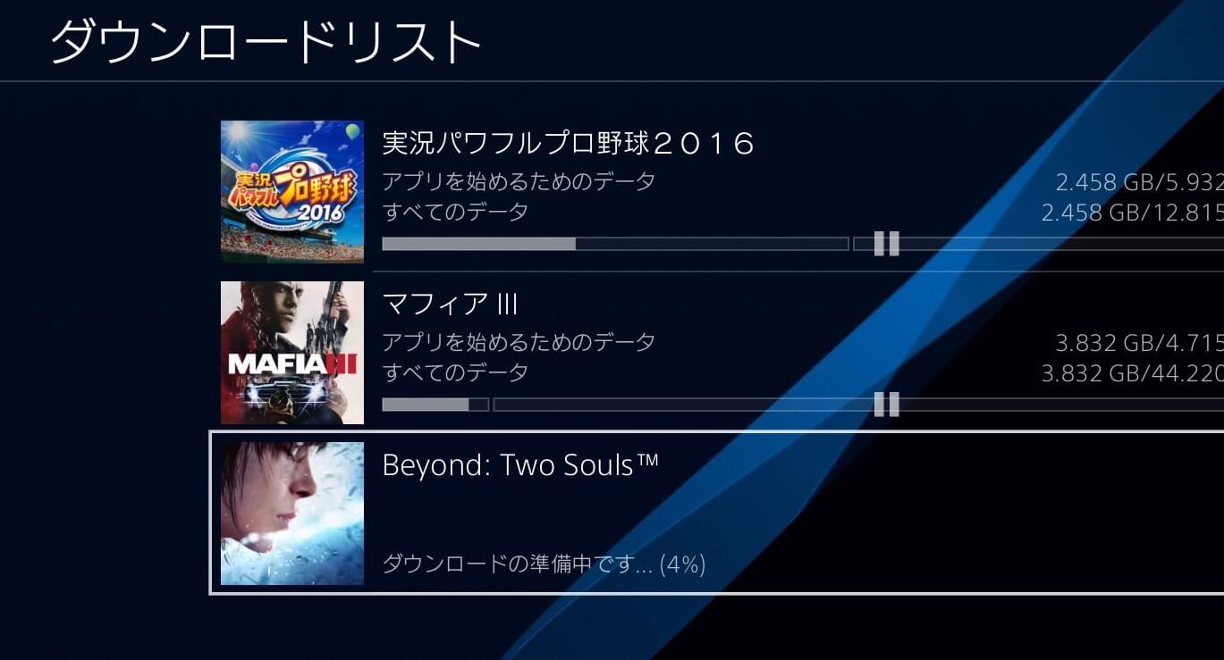 PS4のダウンロードリスト