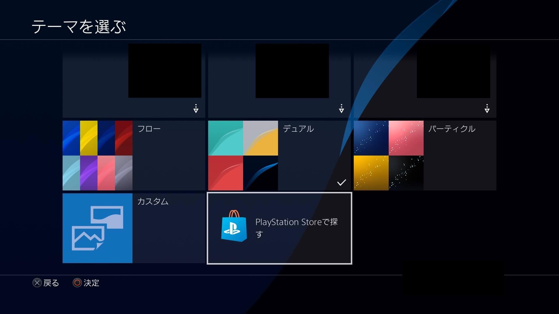 PS4テーマの一覧画面