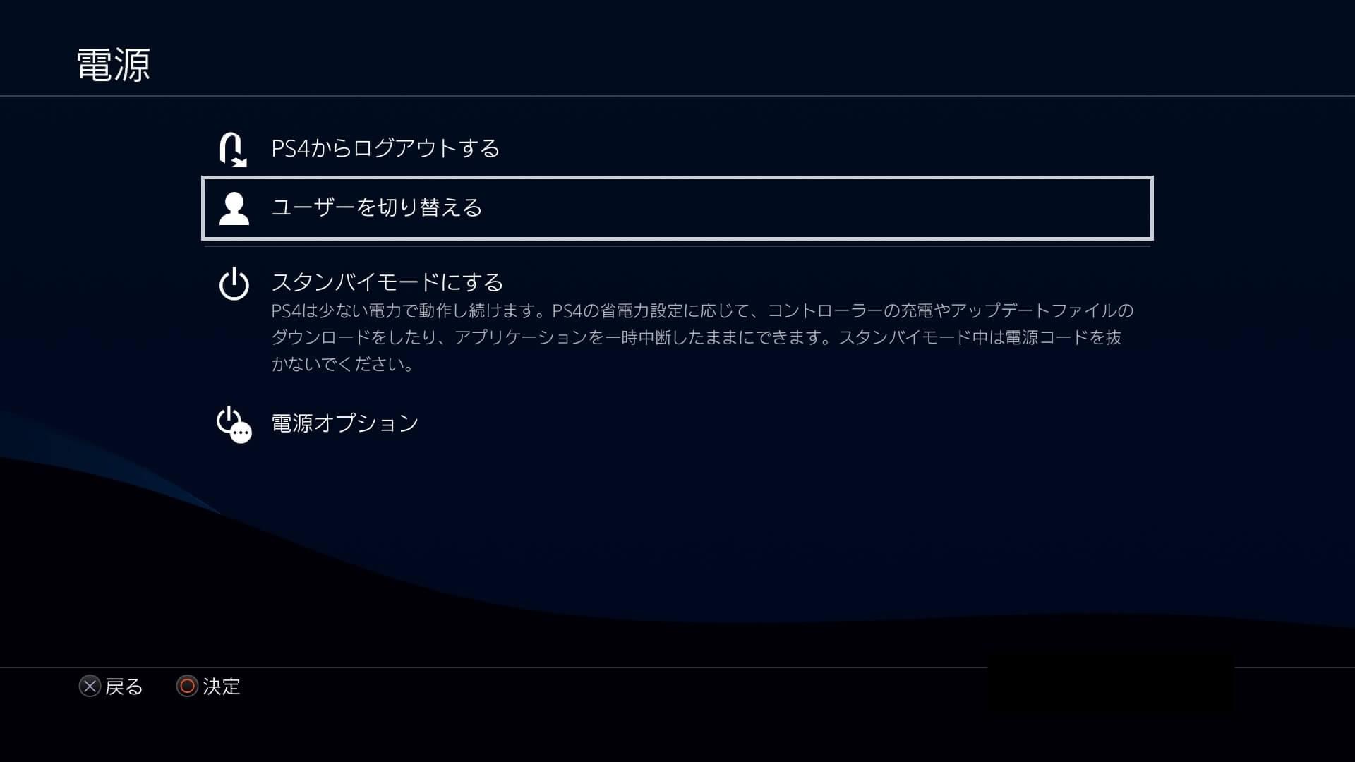 PS4ユーザー切り替え