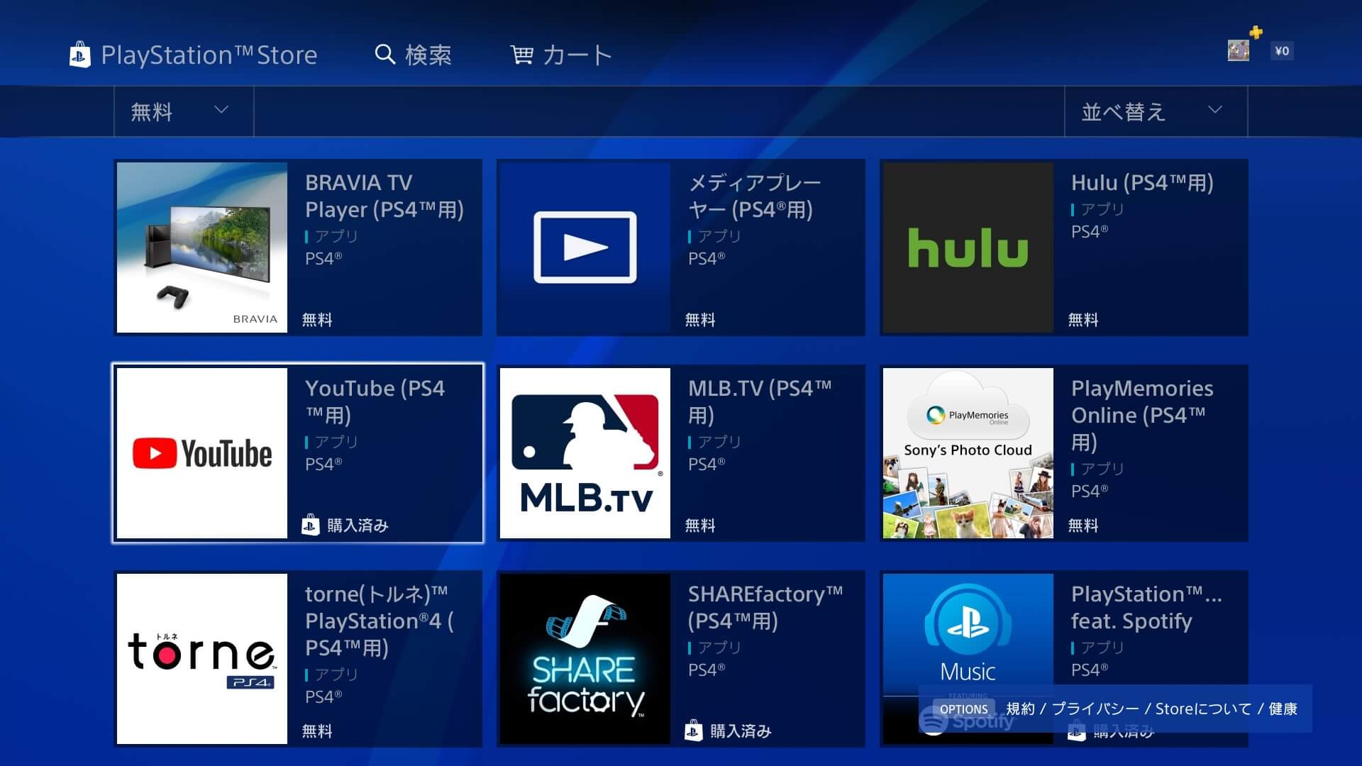 PS4でYouTubeを見る手順