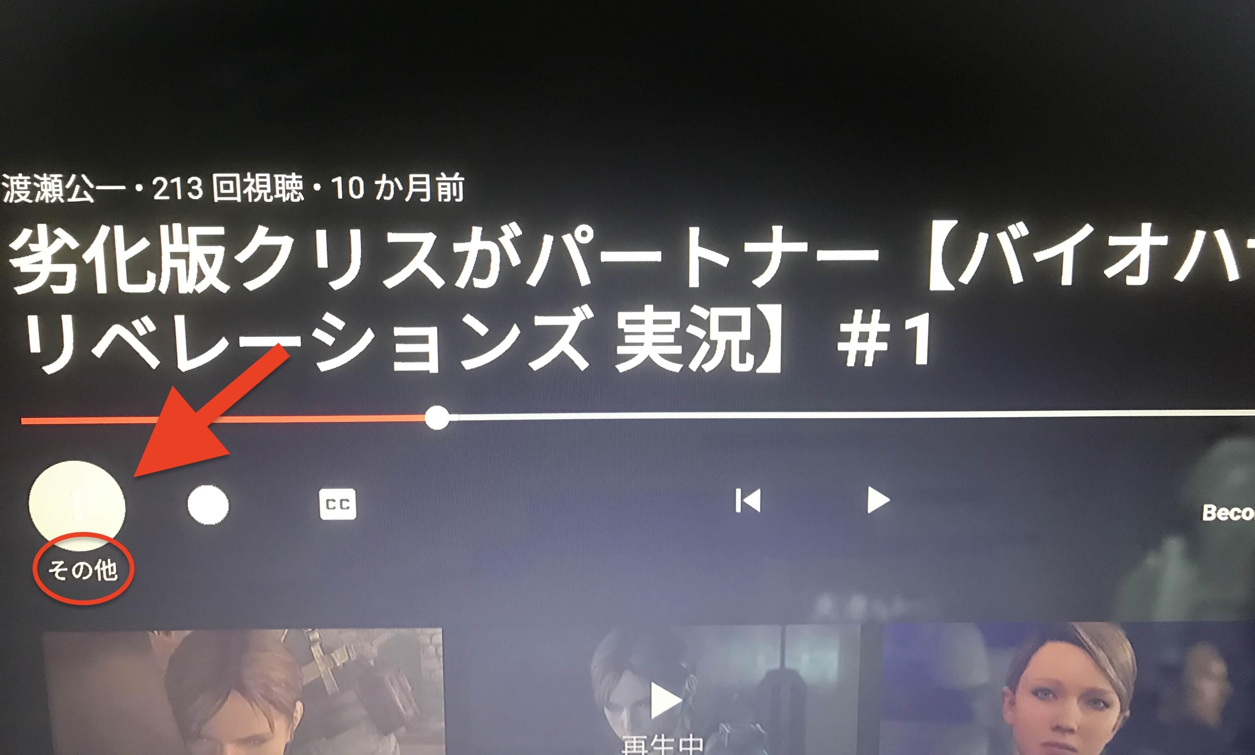 PS4のYouTubeアプリで画質を変更する方法