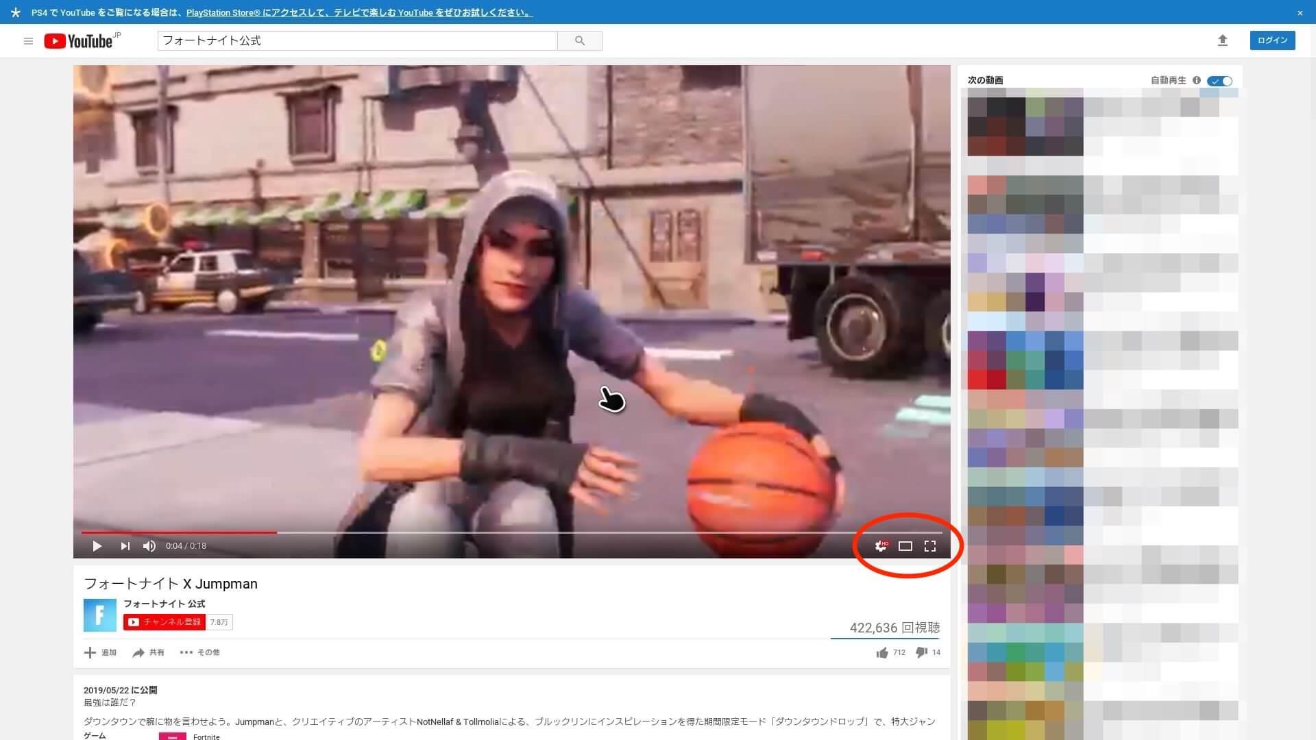 PS4のブラウザでYouTubeの画質を変更する方法