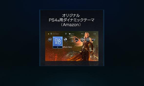 FF7リメイク:アマゾンの購入特典