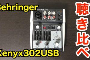 ベリンガー Xenyx302USB