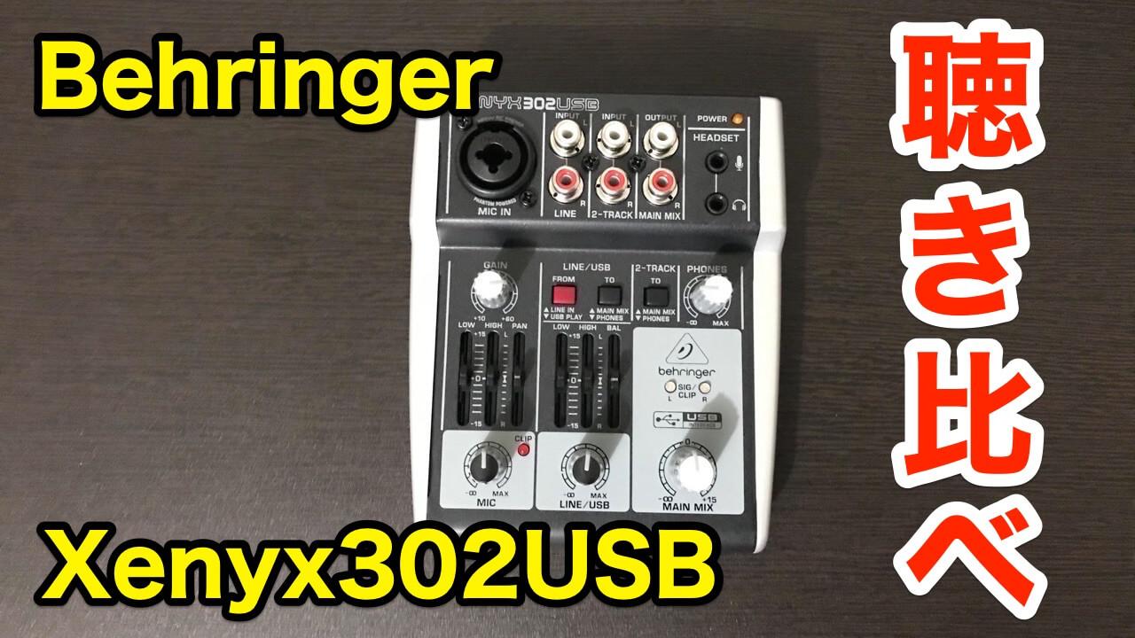 【レビュー】PS4でも使えたオーディオインターフェイス「Behringer Xenyx302USB」の音質はいかに?