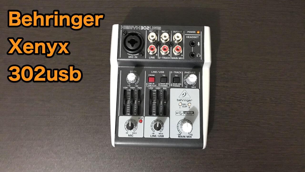 Behringer Xenyx 302USBをPS4に接続するとピーっという音が聞こえる時の対処法