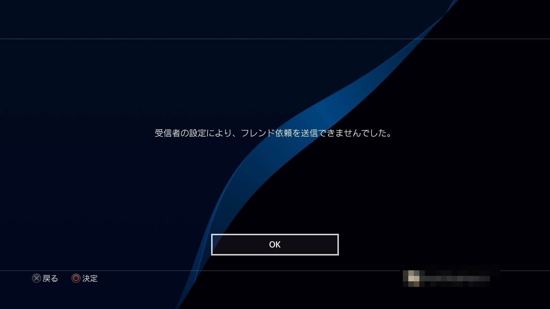 PS4ファンメ対策