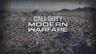 Call of Duty: Modern Warfare - 2v2 Alpha