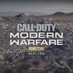 Call of Duty: Modern Warfare - Open Beta