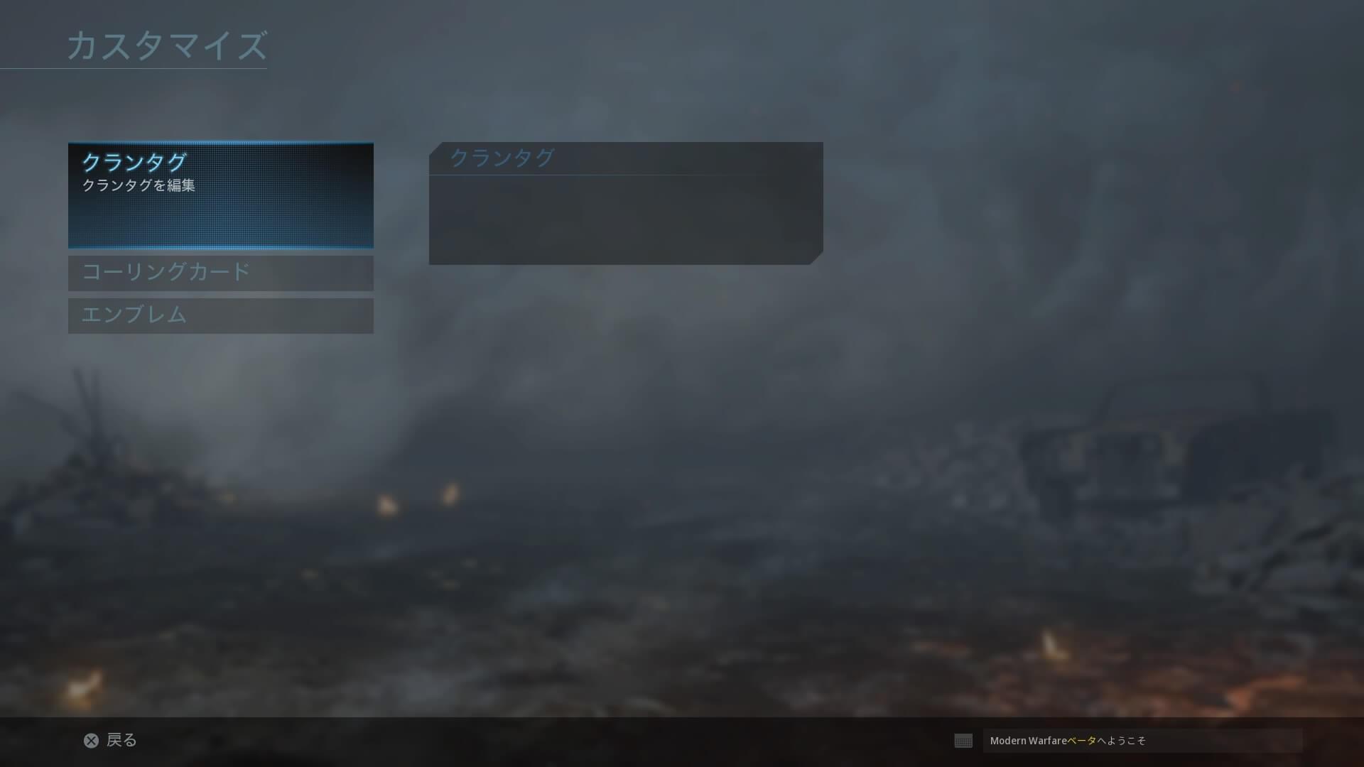 Call of Duty: Modern Warfare - Open Beta