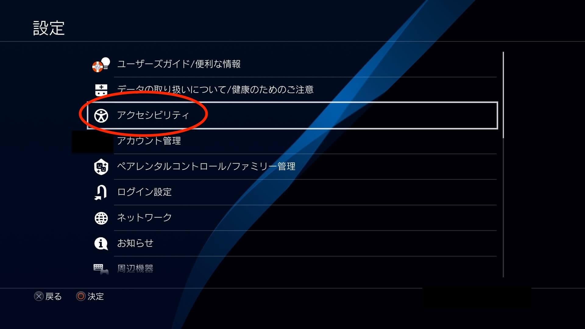 PS4ズーム機能