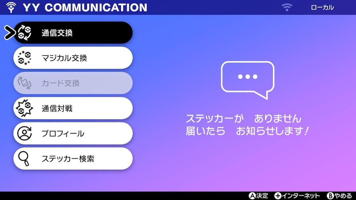 ローカル通信 インターネット 違い あつ森